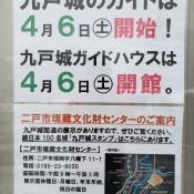九戸城跡ボランティアガイド活動開始日