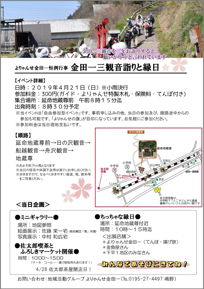 2019金田一三観音詣りと縁日