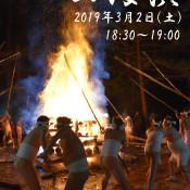 3月2日めんこいテレビ山海漬「サイトギ特集」!