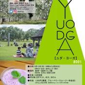 金田一温泉のりんご園でヨガをしよう!「ユダ・ヨーガ」開催のお知らせ 〜終了しました〜