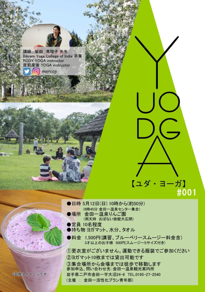 yudayoga001