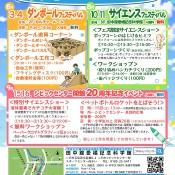 二戸市シビックセンター 夏休みイベントのお知らせ  〜終了しました〜