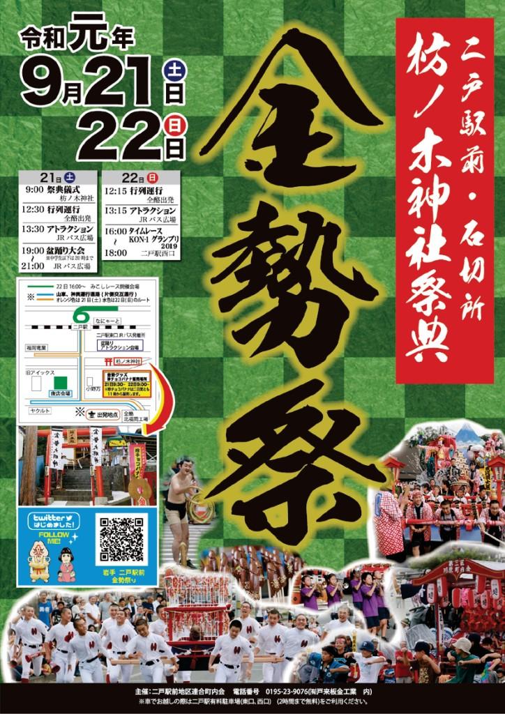 決定金勢祭ポスター2019年版out_20190807095255