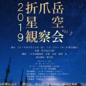 2019 折爪岳星空観察会 開催のお知らせ  〜終了しました〜