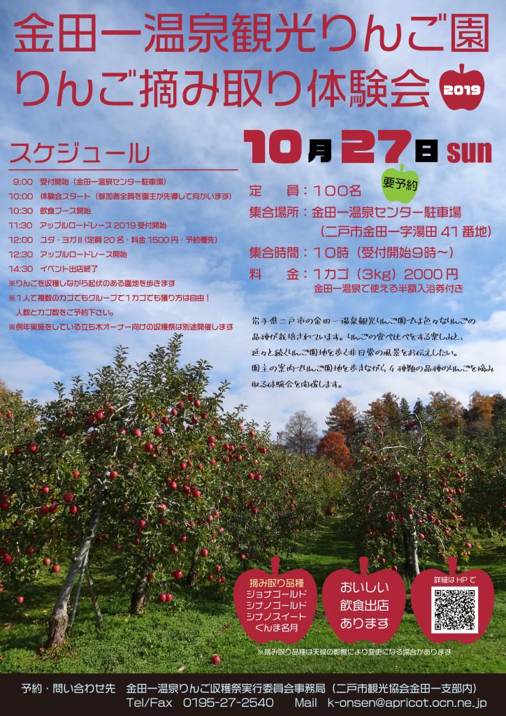 R1りんご収穫祭ポスターB2