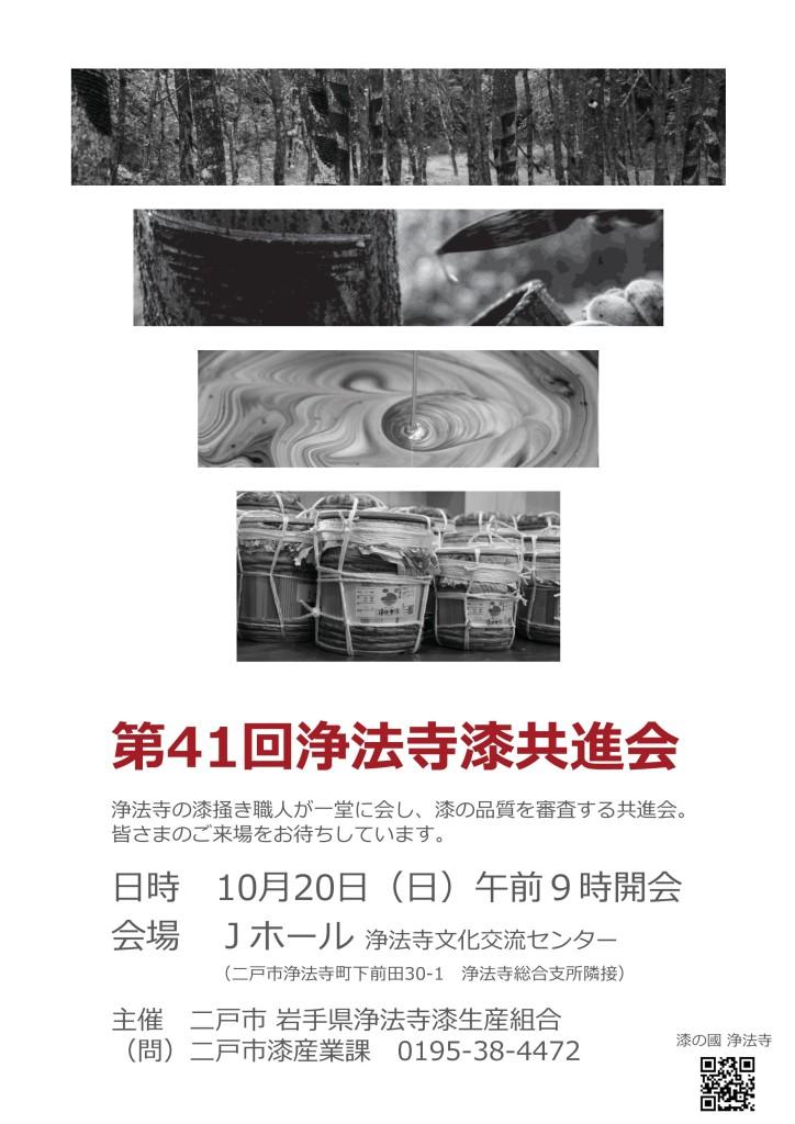 共進会ポスター