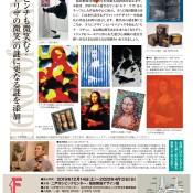 二戸市シビックセンター 福田繁雄デザイン館企画展のお知らせ