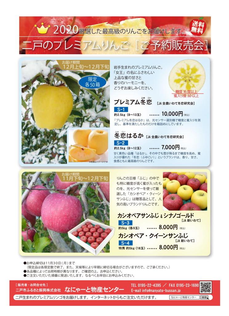 20プレミアムりんご(小)