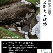 令和2年度史跡九戸城跡現地説明会の開催について