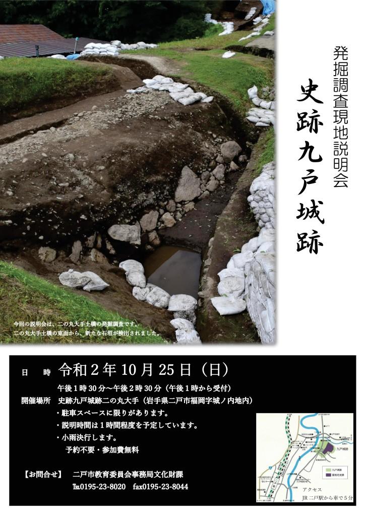 【二戸市プレスリリース】史跡九戸城跡発掘調査現場の事前公開について