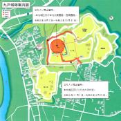 史跡九戸城跡第2期整備工事に伴う散策路の立ち入り制限について