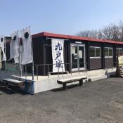 2020年 九戸城ガイドハウス冬期閉館のお知らせ