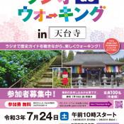 walking_poster2021