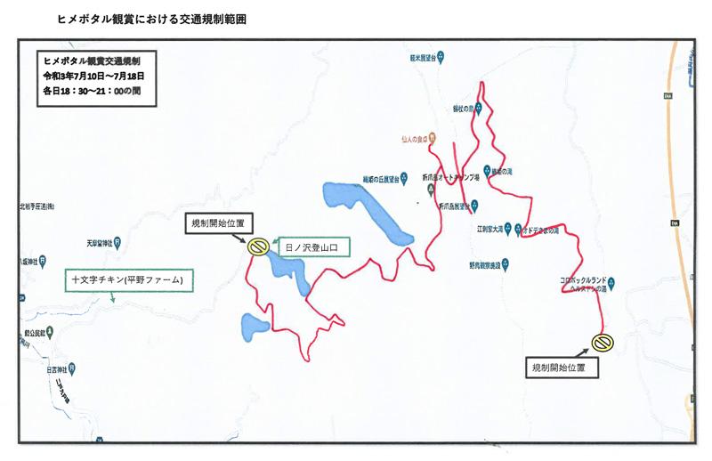 koutsu-kisei2021