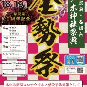 金勢祭ポスター修正20210820(1)