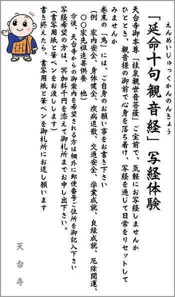 天台寺写経体験案内s